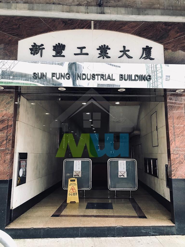 新豐工業大廈