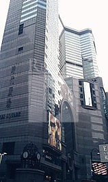 TIMES SQUARE TOWER 1 (時代廣場 (一座))
