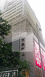 CAPITOL CTR (京华中心)