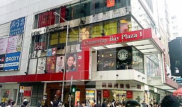 Causeway Bay Plaza Ph 01 (銅鑼灣廣場 第01期)