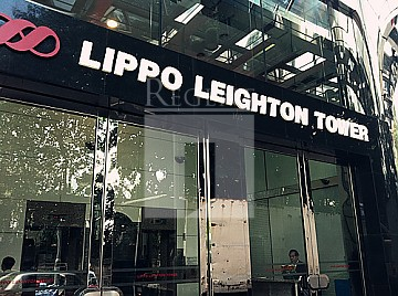 LIPPO LEIGHTON TWR (力寶禮頓中心)