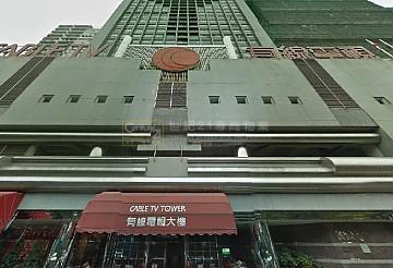 有線電視大樓【特高15呎樓底】