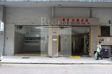 TUNG KIN FTY BLDG (东建工厂大厦)