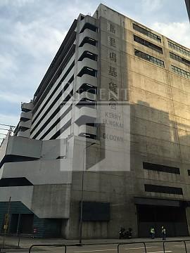 KERRY HUNG KAI GODOWN CHEUNG SHA WAN (嘉里鸿基 长沙湾 货仓)