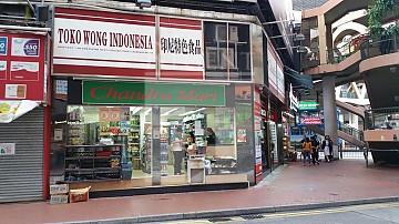 Hong Kong Property, Hong Kong Shop