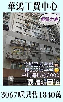 華鴻工貿中心【連平台207呎】 售盤 /  租盤
