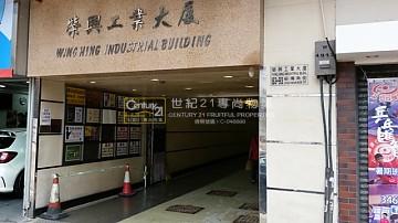 榮興工業大廈 售盤 /  租盤