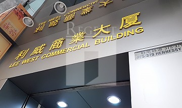 LEE WEST COM BLDG (利威商業大廈)