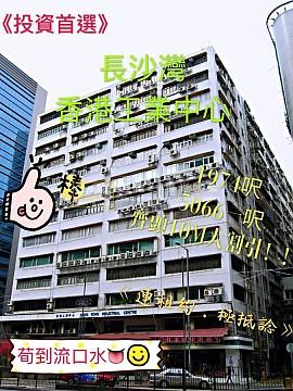 香港工業中心 C座【投資首選!】