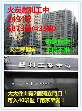 豐利工業中心【筍價快走!】