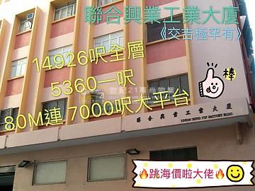 聯合興業工業大廈【全層連大平台!】