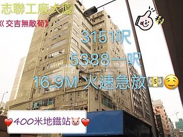 志聯工廠大廈【筍貨!】