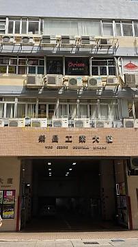 榮昌工業大廈   [ 筍  ]