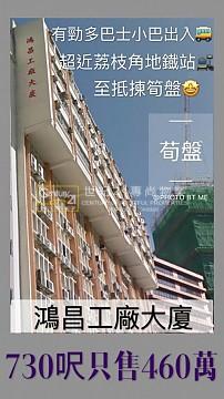 鴻昌工廠大廈【罕有筍盤】