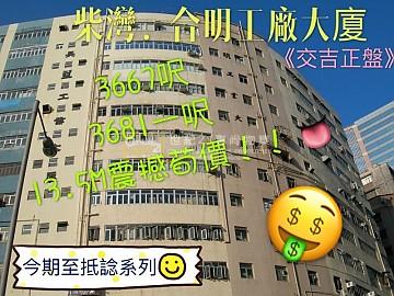 合明工廠大廈【全幢最筍】