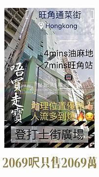 登打士廣場【超筍】