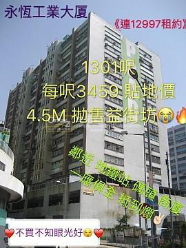 永恒工业大厦【超笋!】