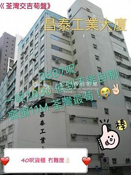 昌泰工業大廈【筍貨!】