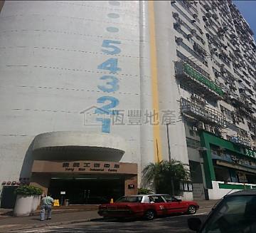 康民工業中心