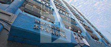 PACIFIC TRADE CTR (太平洋貿易中心)