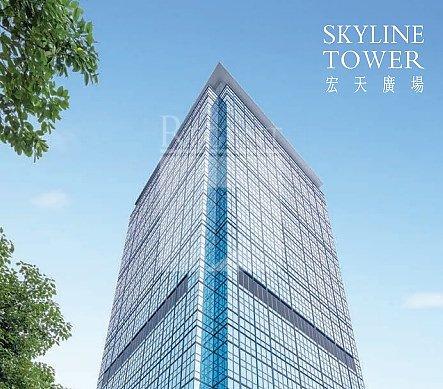 Skyline Twr (宏天廣場)