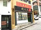 明發樓, 香港寫字樓